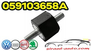 059103658A Опора кожуха двигателя VW Skoda Audi Seat
