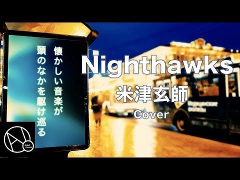 Nighthawks / 米津玄師  BOOTLEG収録曲 フル歌詞 By NA-O