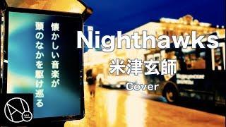 米津玄師さんのアルバムBOOTLEG収録曲「Nighthawks」にチャレンジしまし...
