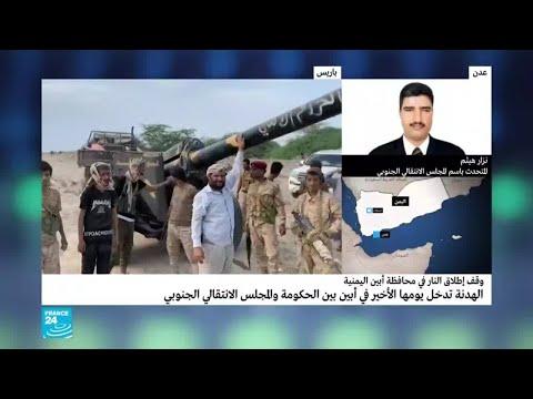 اليمن: هل ستمدد هدنة العيد في أبين بين الحكومة والمجلس الانتقالي الجنوبي؟  - نشر قبل 6 ساعة