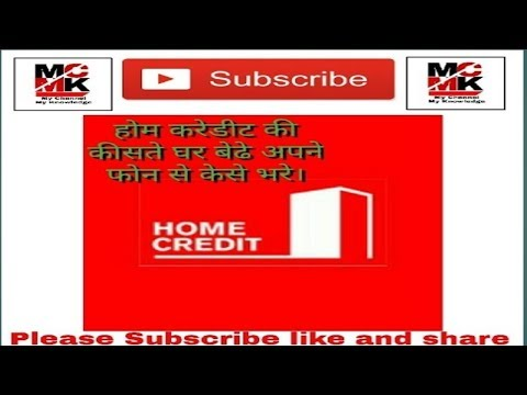 HOW PAY HOME CREDIT EMI ONLINE BY YOUR MOBILE PHONE HINDI AND