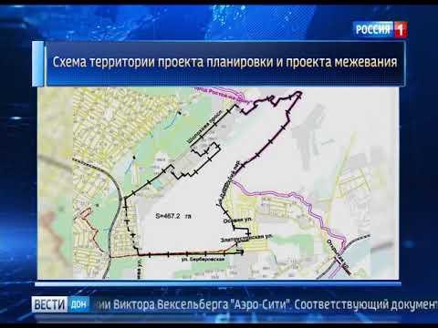 План застройки старого аэропорта Ростова разработает компания Вексельберга