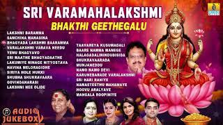 Sri Varamahalakshmi Bhakthi Geethegalu | Devotional Songs Of Sri Lakshmi | Jhankar Music