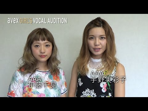 a-project avex GIRL'S VOCAL AUDITION HP http://avex-audition.jp twitter https://twitter.com/avex_GIRLS_AUD 浜崎あゆみ、倖田來未、EXILE、 ...