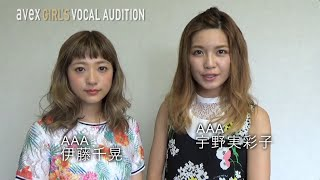 a-project avex GIRL'S VOCAL AUDITION HP http://avex-audition.jp​ ​t...