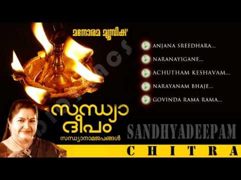Sandhyadeepam Audio Jukebox
