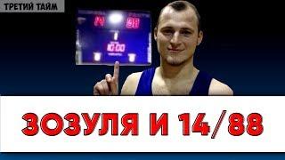 Роман Зозуля 1488 что за цифры Новости футбол