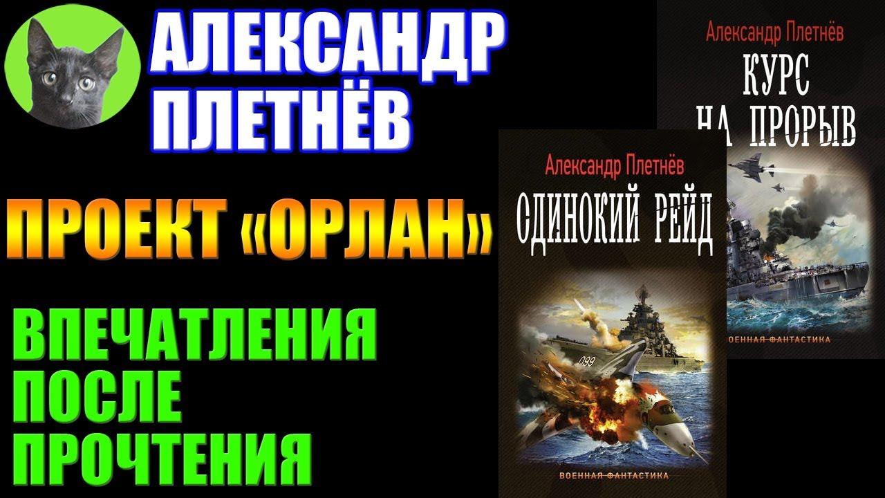 АЛЕКСАНДР ПЛЕТНЁВ ОДИНОКИЙ РЕЙД СКАЧАТЬ БЕСПЛАТНО