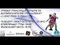 Прямая трансляция турнира по акробатическому рок-н-роллу