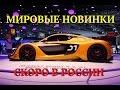 новые модели 2014 г в россии