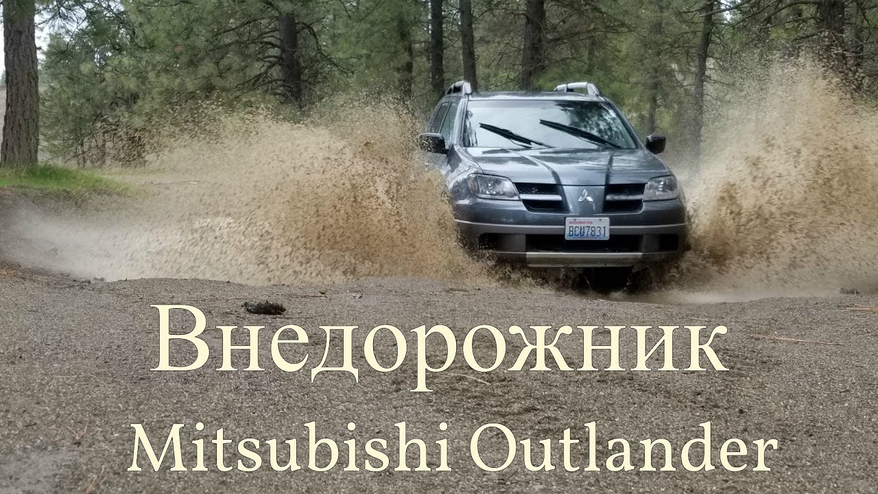 Тест Драйв внедорожника по бездорожью Мицубиси Аутлендер / Mitsubishi Outlander