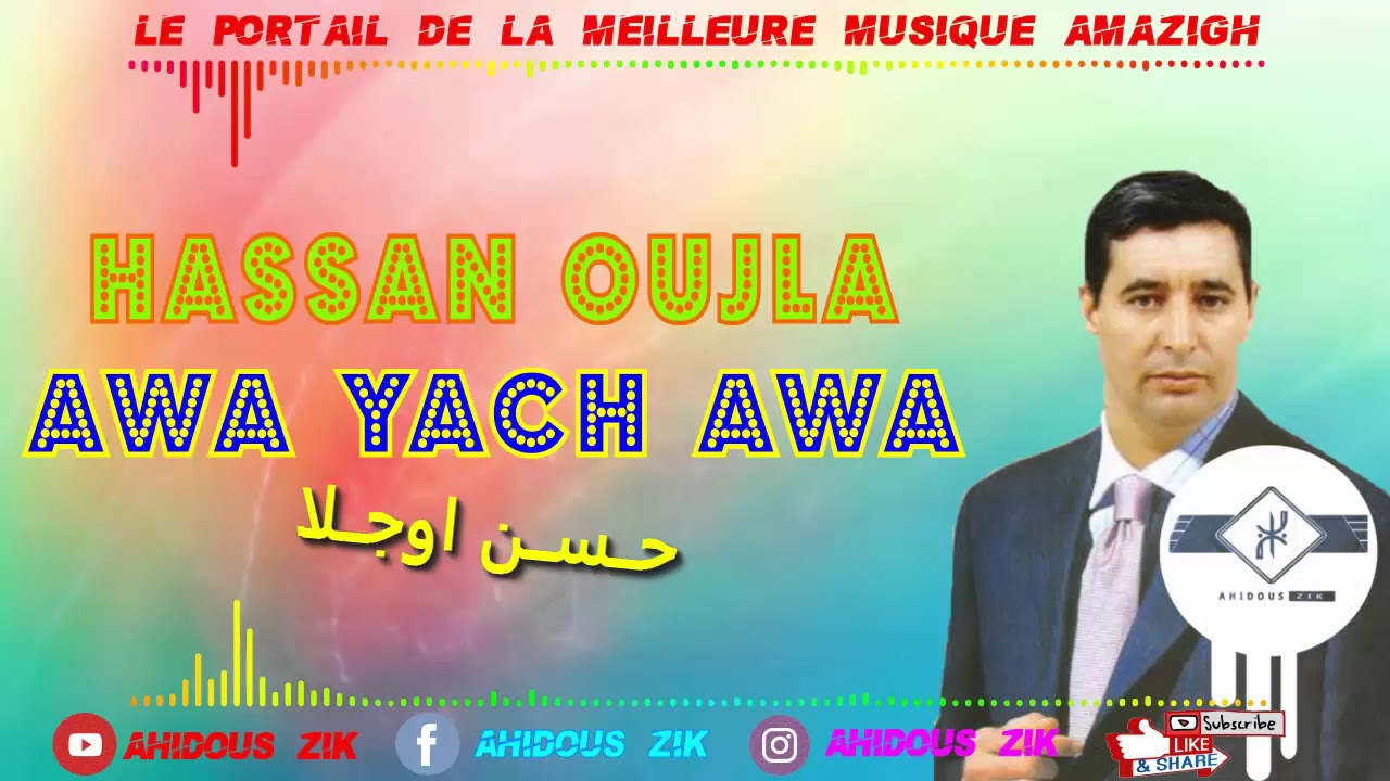 music hassan oujla