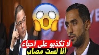 صادم مهدي عطية يفضح فوزي القجع براكة ما تكذبو على المغاربة