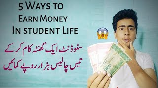 How to Earn money in Student Life || 5 Quick Methods