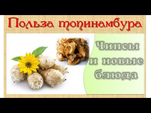Полезный топинамбур/ Делаем чипсы/ Делюсь новыми идеями!