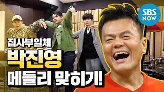 [집사부일체] 박진영(Park jin young) 메들리 맞히기! / 'Master in the House' Special