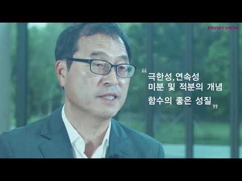 POSTECH K-MOOC(알고보면쉬운미적분이론  / 최윤성교수)