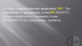 0022 Инструкция INC
