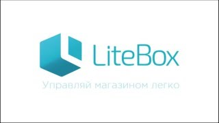02 Запрос остатков в системе ЕГАИС при помощи сервиса LiteBox(В сервисе LiteBox реализован запрос остатков из системы ЕГАИС. Внесение остатков в товароучетную систему необ..., 2016-03-18T12:25:02.000Z)
