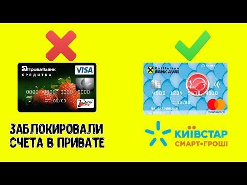 Заблокирован счет в банке приват | Доп карта Аваль  и киевстар деньги