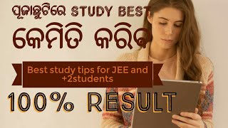 Best Study tips for students in odia  how to study best in puja vacation in odia 