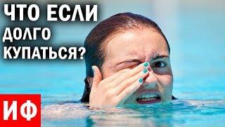 ЧТО ЕСЛИ долго КУПАТЬСЯ в бассейне? #ИФ