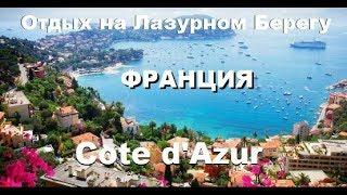 Дешёвый отпуск во Франции на лазурном берегу