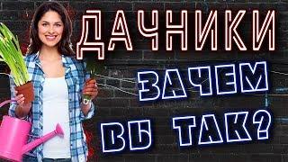 ДАЧНИКИ - ИЛИ КАК ЗАГУБИТЬ СВОЙ ОТПУСК! (feat Инквизитор Махоун)