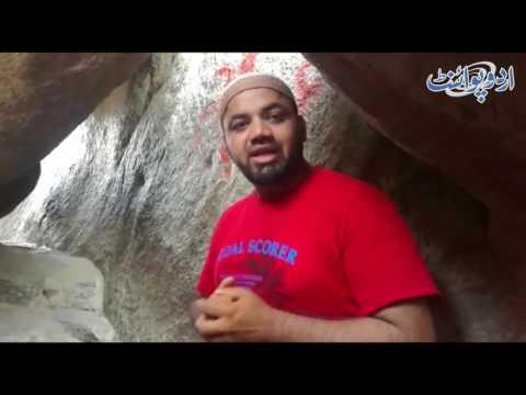 Ghar e Hira   Special Report and inside video of Ghar e Hira