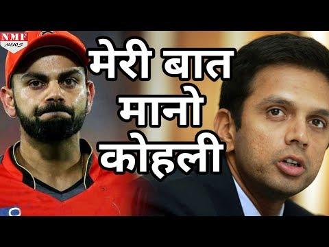 Rahul Dravid दे रहे हैं Virat Kohli को बेहद काम की सलाह