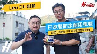 【Leo Sir出動】日本製防水耐用車蠟 超防水樹脂FSI 車身防酸雨侵蝕