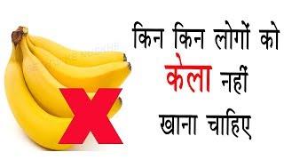 किन -किन लोगों को केला नहीं खाना चाहिए # In Whic Situations We Should Not consume BANANA