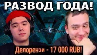 Марас Шакур развёл Делорензи на 17000 рублей! РАЗВОД ГОДА!