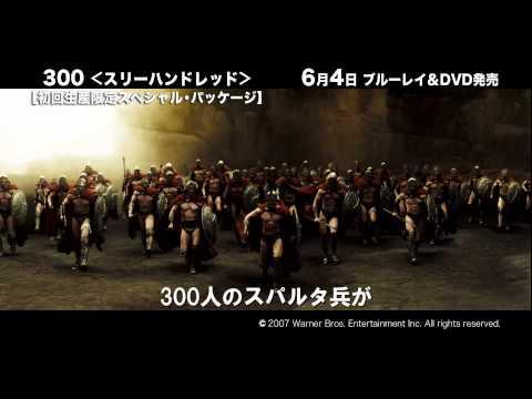 【映画】★300 スリーハンドレッド(あらすじ・動画)★