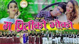New Deuda Song 2075/2018 || Ma Pritiko Bhoko- Sobha Thapa & Nanda Bahadur BK Ft. Roji