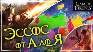 Родина Азор Ахая и другие земли Эссоса [Игра престолов]