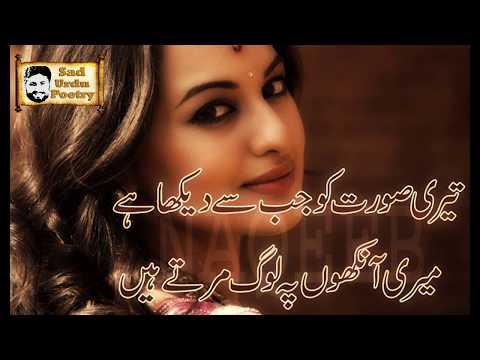 2 Lines Poetry On Eyes   Aankhan Shayari 2019   Sad Eyes Urdu Poetry