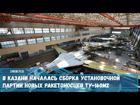 На Казанском авиационном заводе началась сборка установочной партии новых ракетоносцев Ту-160М2