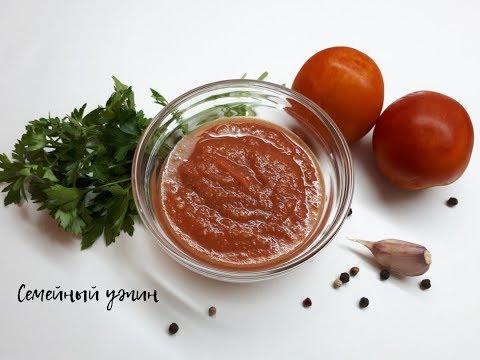 ДОМАШНИЙ ТОМАТНЫЙ СОУС НА ЗИМУ/ Краснодарский томатный соус рецепт