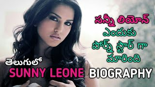 Sunny Leone Biography In Telugu | sunny leone real life story