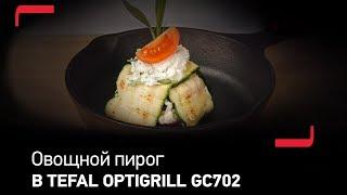 Слоеный овощной пирог с помощью Tefal Optigrill GC702