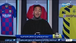 أوضة اللبس | رد فعل ميدو بعد فوز النادي الأهلي على المريخ السوداني في دوري الأبطال بثلاثية