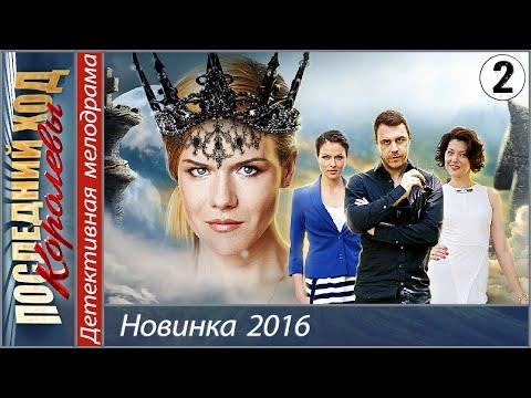 Сериал Отчий берег (2017) - актеры и роли - российские