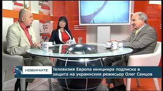 Телевизия Европа инициира подписка в защита на украинския режисьор Олег Сенцов