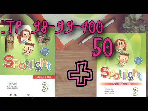 SPOTLIGHT 3 STUDENTS BOOK стр. 98-99,100+WORKBOOK стр. 50\Английский в фокусе 3 класс