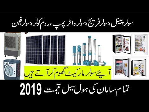 Solar Water Pump Price Solar Panel Price Solar Fridge Price Solar Room Air Cooler Price 2019