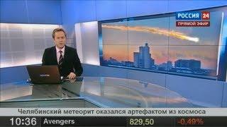 МЕТЕОРИТ В ЧЕЛЯБИНСКЕ! ПРИЧИНА ВЗРЫВА! (Russian meteor explosion)