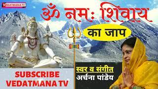 ॐ नमः शिवाय धुन || Shiv Dhun Om Namah Shivay || Peaceful Aum Namah Shivaya Mantra | शिव मंत्र