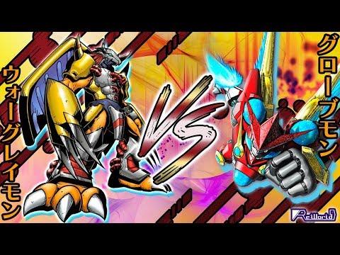 Digimon VS: Wargreymon/Globemon
