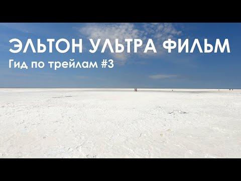 Гид по трейлам #3 Эльтон Ультра Фильм